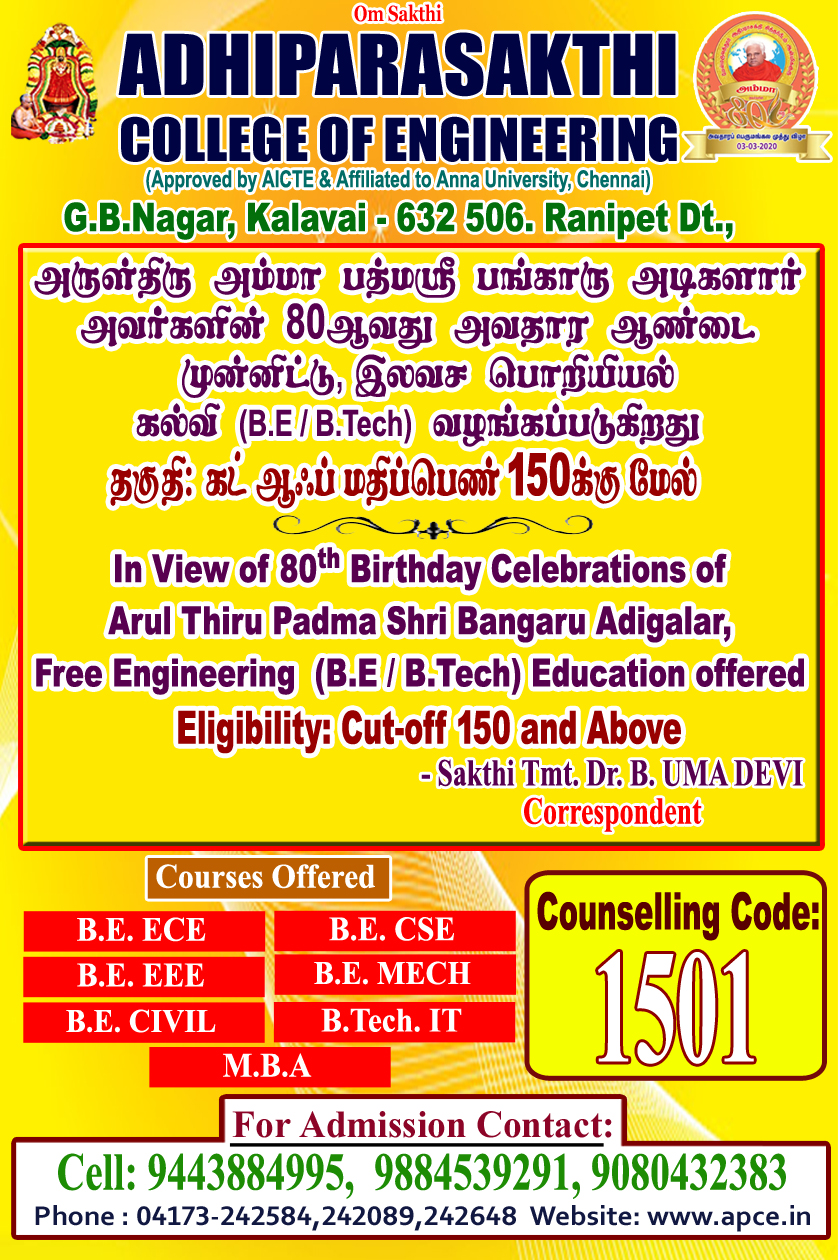 Adhiparasakthi college of engineering Free Engineering Seats in Vellore